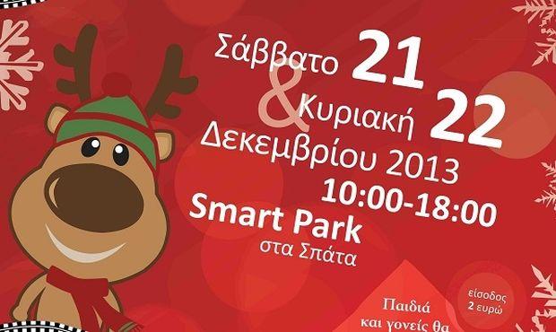 Απολαύστε το μοναδικό διήμερο φεστιβάλ «ChristmasKidsFestival 2013»
