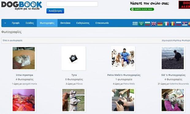 Το ελληνικό facebook για σκύλους είναι εδώ!