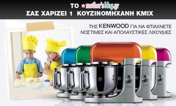Κερδίστε μία Κουζινομηχανή kMix της Kenwood που θα σας ανοίξει την όρεξη για μαγειρική!