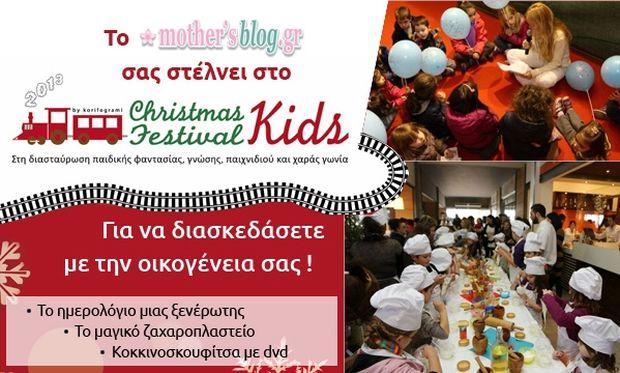 Κερδίστε δωρεάν είσοδο στο «ChristmasKidsFestival 2013» και δώρο ένα βιβλίο έκπληξη από τις εκδόσεις Ψυχογιός