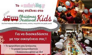 Οι νικητές για την δωρεάν είσοδο στο «ChristmasKidsFestival 2013» και δώρο ένα βιβλίο έκπληξη από τις εκδόσεις Ψυχογιός