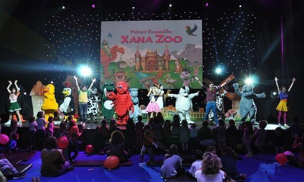 Η πετυχημένη παιδική θεατρική παράσταση Xana Zoo αφιερώνει δυο παραστάσεις στον «Σύλλογο Φίλων Παιδιών με Καρκίνο: ΕΛΠΙΔΑ»