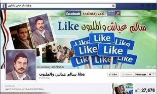 «Ψηφιακή» προίκα αξίας…1 εκατ. like στο Facebook, ζήτησε ένας πατέρας για την κόρη του! (εικόνες)