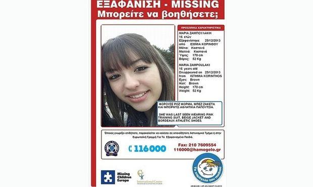 Amber Alert: Εξαφανίστηκε η 16χρονη Μαρία Ζουμπουλάκη