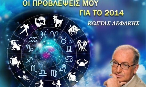 Κώστας Λεφάκης: Οι προβλέψεις μου για το 2014