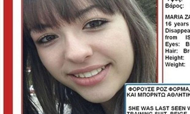 Βρέθηκε η 16χρονη Μαρία Ζουμπουλάκη!