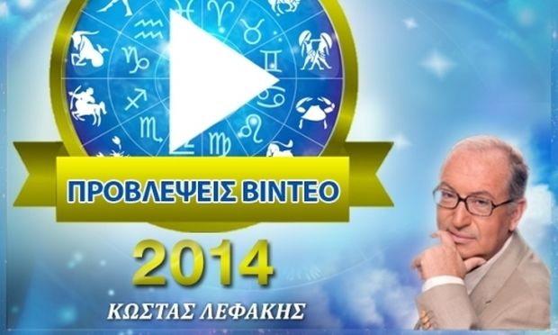 K. Λεφάκης: Προβλέψεις 2014 για την Ελλάδα και τον κόσμο (βίντεο)