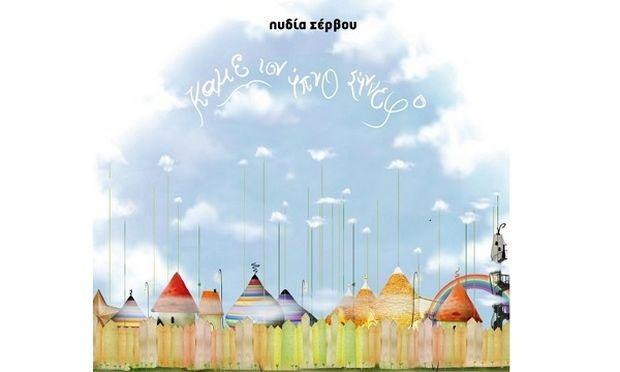 Κυκλοφόρησε ο νέος μοναδικός δίσκος της Λυδίας Σερβου για παιδιά «Κάμε τον Ύπνο Σύννεφο»