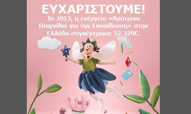 Η ΙΚΕΑ συγκέντρωσε πάνω από 52,000€  υποστηρίζοντας  το έργο της UNICEF για τα παιδιά