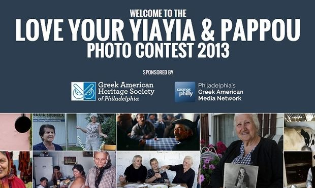 Love your yiayia and pappou! Ενας ξεχωριστός διαγωνισμός φωτογραφίας (εικόνες)