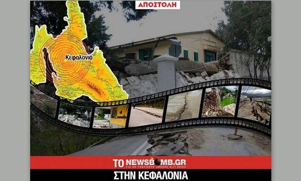 Αποστολή του Newsbomb στην Κεφαλονιά - Δέκατη δύσκολη ημέρα για τους κατοίκους