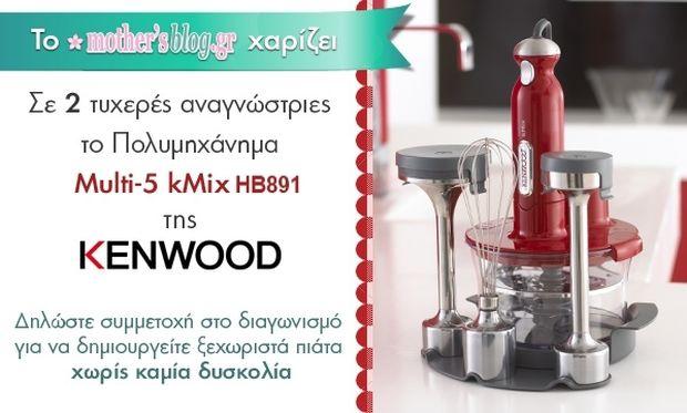Διαγωνισμός mothersblog.gr: Κερδίστε το πολυμηχάνημα Multi-5 kMix HB891 της Kenwood