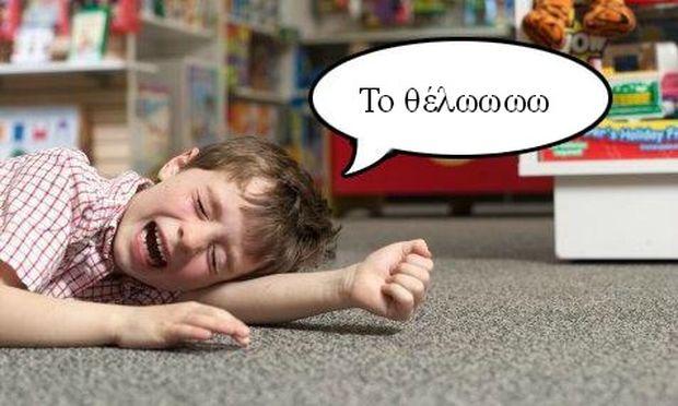 Τι κάνουμε όταν το παιδί μας ζητάει πράγματα και εμείς δε μπορούμε να ανταπεξέλθουμε οικονομικά