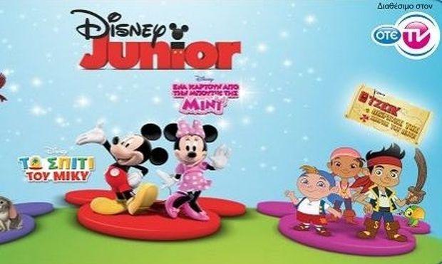 Disney Junior! Ολοκαίνουριο κανάλι στον OTE-TV όπου ζωντανεύουν οι ιστορίες και τα παιδιά διασκεδάζουν, μαθαίνοντας