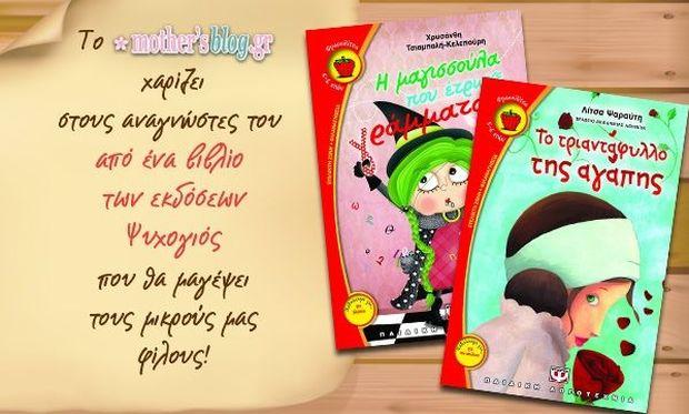 Δείτε τους νικητές που κέρδισαν παιδικά βιβλία από τις εκδόσεις Ψυχογιός