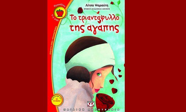 Λίτσα Ψαραύτη: Η καταξιωμένη συγγραφέας παιδικού και εφηβικού βιβλίου, μιλάει αποκλειστικά στο mothersblog.gr
