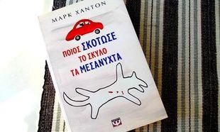 «Ποιος Σκότωσε το Σκύλο τα Μεσάνυχτα» - Ενα υπέροχο βιβλίο μυστηρίου με πρωταγωνιστή ένα παιδί με αυτισμό