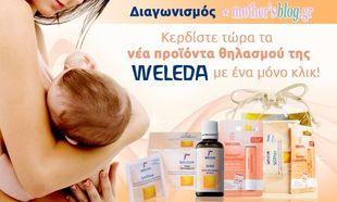 Διαγωνισμός Mothersblog: Πείτε ναι στο θηλασμό με προϊόντα Weleda