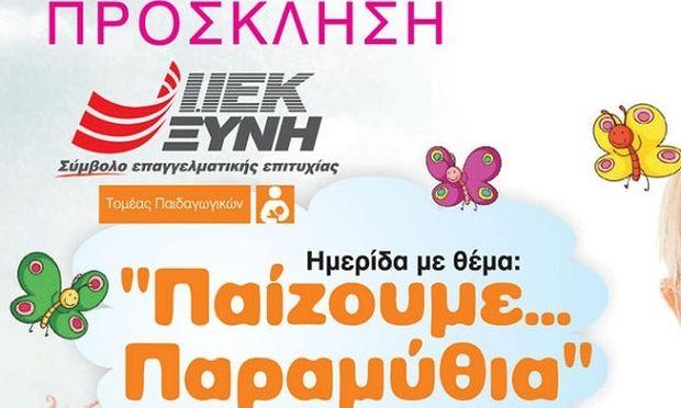 Ημερίδα «Παίζουμε... παραμύθια» από τον Τομέα Παιδαγωγικών του ΙΕΚ ΞΥΝΗ Αθήνας (πρόσκληση)