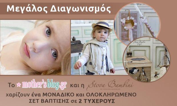 STOVA BAMBINI: Κομψότητα και Στυλ για το μικρό σας αγγελούδι!