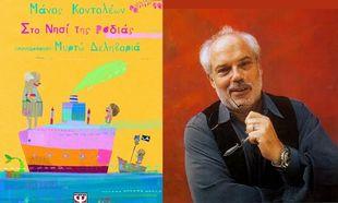 «Στο Νησί της Ροδιάς». Ο συγγραφέας Μάνος Κοντολέων μιλά στο Mothersblog για το νέο του παιδικό βιβλίο