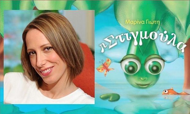 Η συγγραφέας της «Στιγμούλας», Μαρίνα Γιώτη στο Mothersblog: «Η έμπνευσή μου είναι η κόρη μου!»