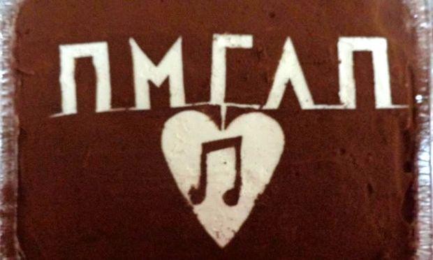 «Τα αξέχαστα χρόνια μου στο Μουσικό!» Το πιο ξεχωριστό σχολείο έχει γενέθλια! (εικόνα)
