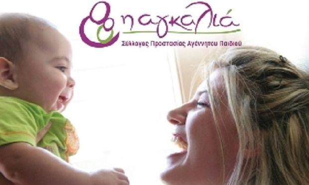 Μια «Αγκαλιά» για τη μαμά και τα παιδιά
