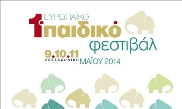 Ξεκινάει σήμερα στην Θεσσαλονίκη το 1ο Ευρωπαϊκό Παιδικό Φεστιβάλ