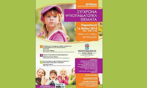 «Σύγχρονα Ψυχοπαιδαγωγικά Θέματα». Εσπερίδα από το Mediterranean College και το Mediterranean Professional Studies