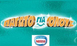 «Παγωτό για όλους»! Απίθανες συσκευασίες, γευστικές προτάσεις και νέες καλοκαιρινές ενέργειες από την Nestlé