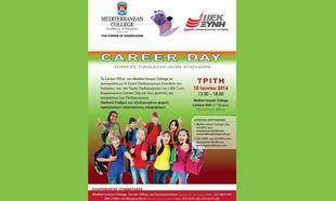 Career Day Παιδαγωγικών από το Mediterranean College και το Ι.ΙΕΚ ΞΥΝΗ Αθήνας