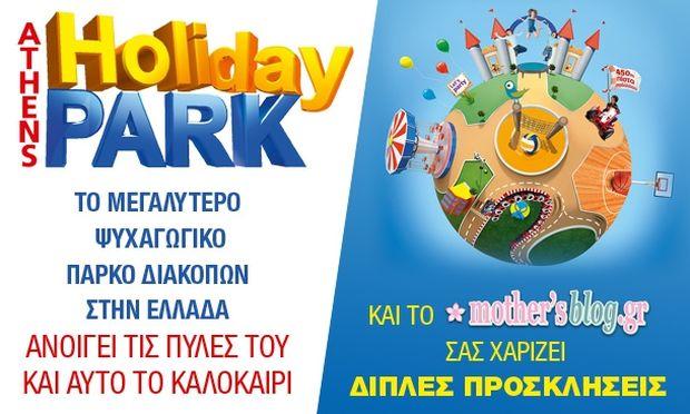 Κερδίστε 3 διπλές προσκλήσεις για το Athens Holiday Park