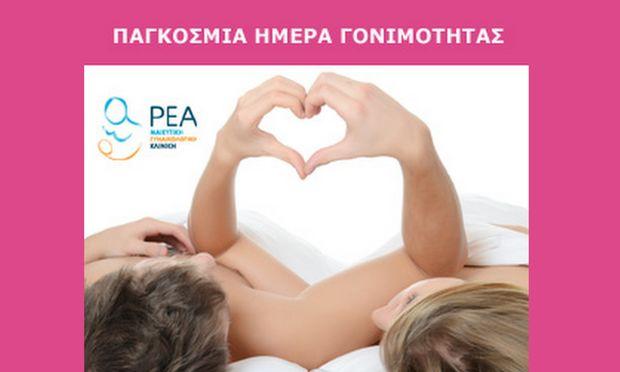 Παγκόσμια ημέρα γονιμότητας! Η κλινική ΡΕΑ γιορτάζει την ζωή,αγκαλιάζει την οικογένεια!