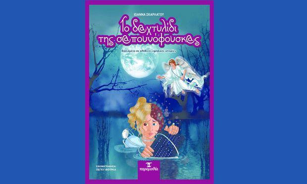 «Το δαχτυλίδι της σαπουνόφουσκας». Το πρώτο εφηβικό βιβλίο με αληθινές ιστορίες γύρω από γνωστά παιχνίδια στο διαδίκτυο
