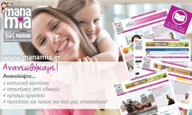 Το ManaMia της Nestlé, ο αγαπημένος προορισμός για τη μαμά του σήμερα, ανανεώνεται!