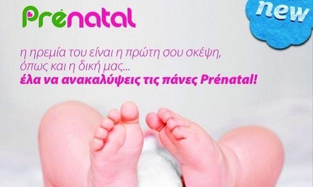 Μαμάδες και παιδιά, υπάρχει για σας μία μεγάλη καινοτομία: Οι πάνες Prénatal!