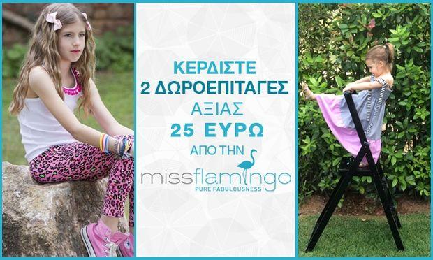 Κερδίστε μία δωροεπιταγή 25 ευρώ για το ηλεκτρονικό κατάστημα ρούχων MissFlamingo