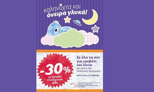 Καληνύχτα και όνειρα γλυκά! Κέρδισε 30% στα σετ για κρεβάτι και λίκνο και φτιάξε μία όμορφη φωλίτσα για το παιδί σου!