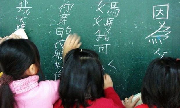 Eρχονται μαθήματα Κινεζικών στα Πρότυπα Σχολεία!