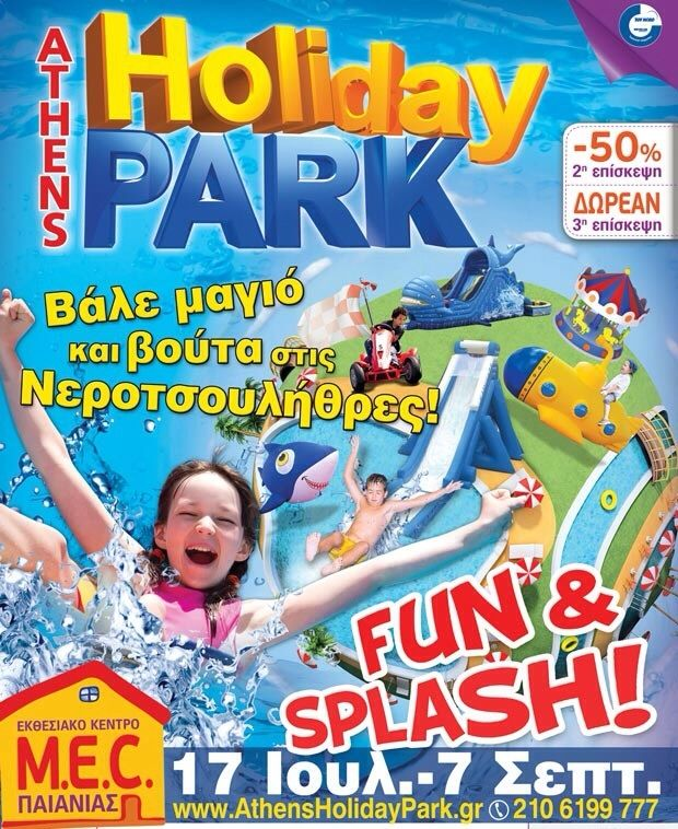 Athens Holiday Park Fun & Splash στο M.E.C. Παιανίας