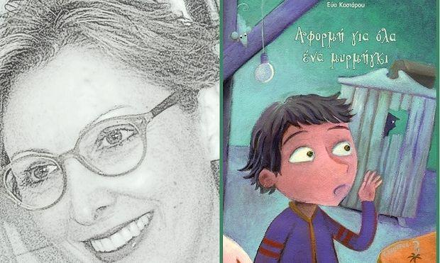 «Αφορμή για όλα ένα μυρμήγκι». Η συγγραφέας Εύα Κασιάρου, μιλά στο Mothersblog,  για το νέο της Παιδικό βιβλίο!