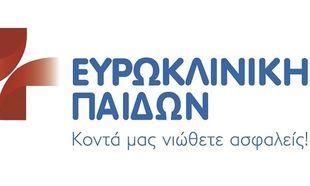 «Προληπτικός έλεγχος Υγείας»  από την Ευρωκλινική Παίδων!