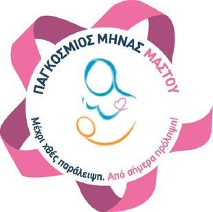 Η κλινική ΡΕΑ στηρίζει τον αγώνα ενάντια στον καρκίνο του μαστού - Greece race for the cure!