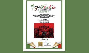 Viva Italia στο Golden Hall! Εκθέσεις από τη Μίνα Παπαθεοδώρου-Βαλυράκη!