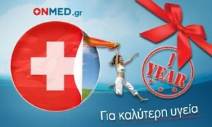 Το Onmed.gr γιορτάζει τον ένα χρόνο λειτουργίας του!