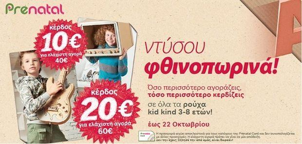Οκτώβριος στην Prenatal με Prenatal Days και 2 προσφορές!