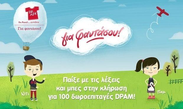 """""""Σκέψου σαν παιδί και η απάντηση είναι απλή"""" στο νέο διαγωνισμό της DPAM!"""