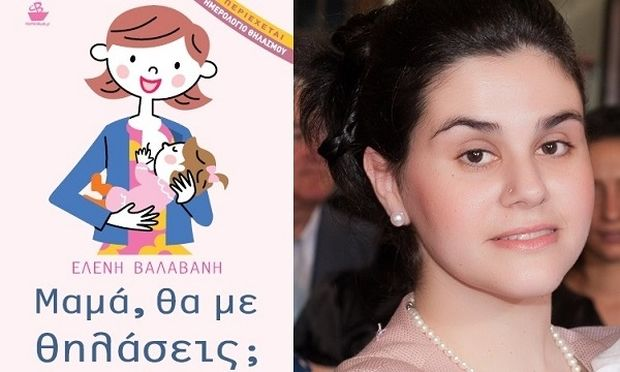 Η συγγραφέας του βιβλίου, «Μαμά, θα με θηλάσεις;» Ελένη Βαλαβάνη, μιλά αποκλειστικά στο Mothersblog!