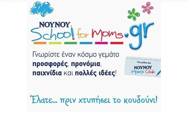 Ξεκίνησε το ψηφιακό «σχολείο» της NOYNOY για μαμάδες... και μπαμπάδες!